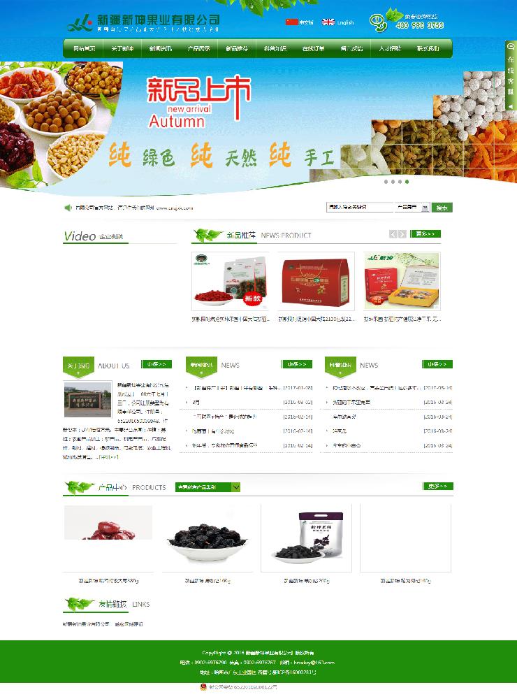 新疆新坤果业有限公司